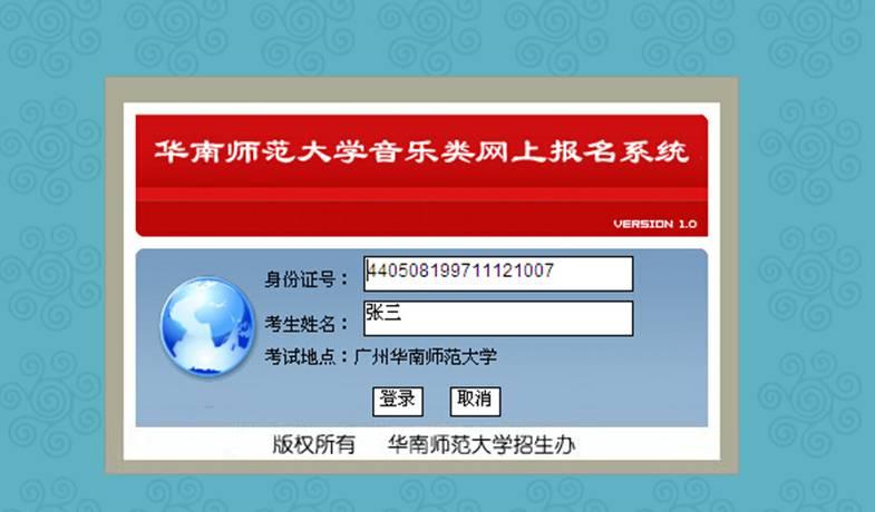 华南师范大学音乐单考网上报名系统说明书
