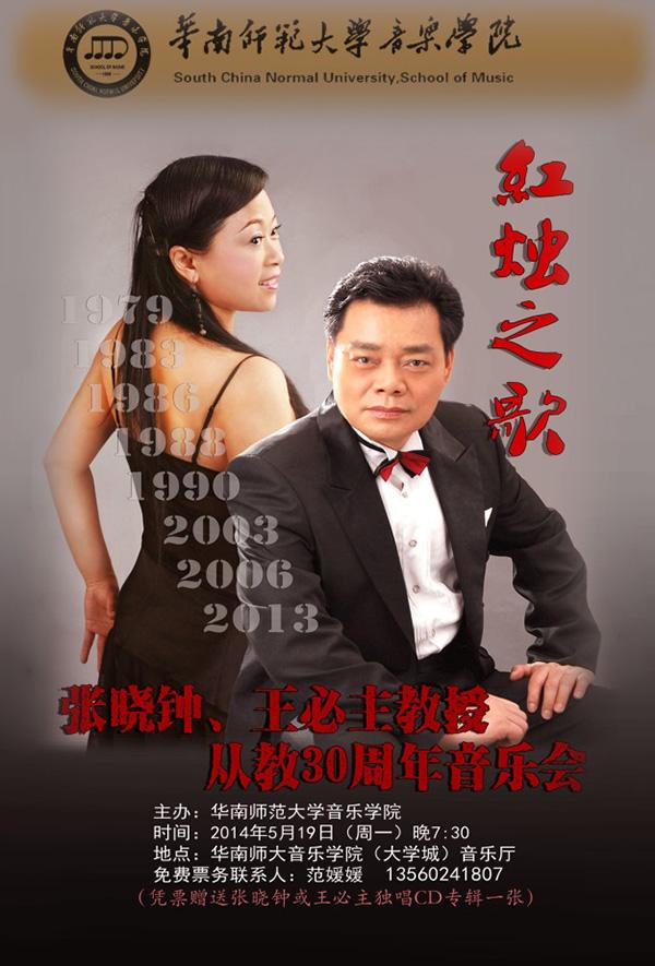 张晓钟、王必主教授从教30周年音乐会节目单1