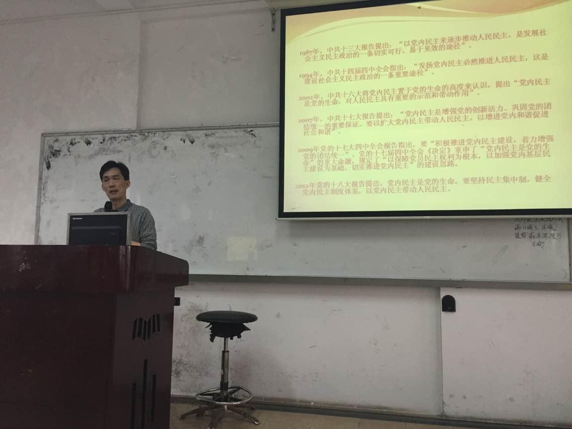 数科院党委书记刘剑文为我院党校学员授课