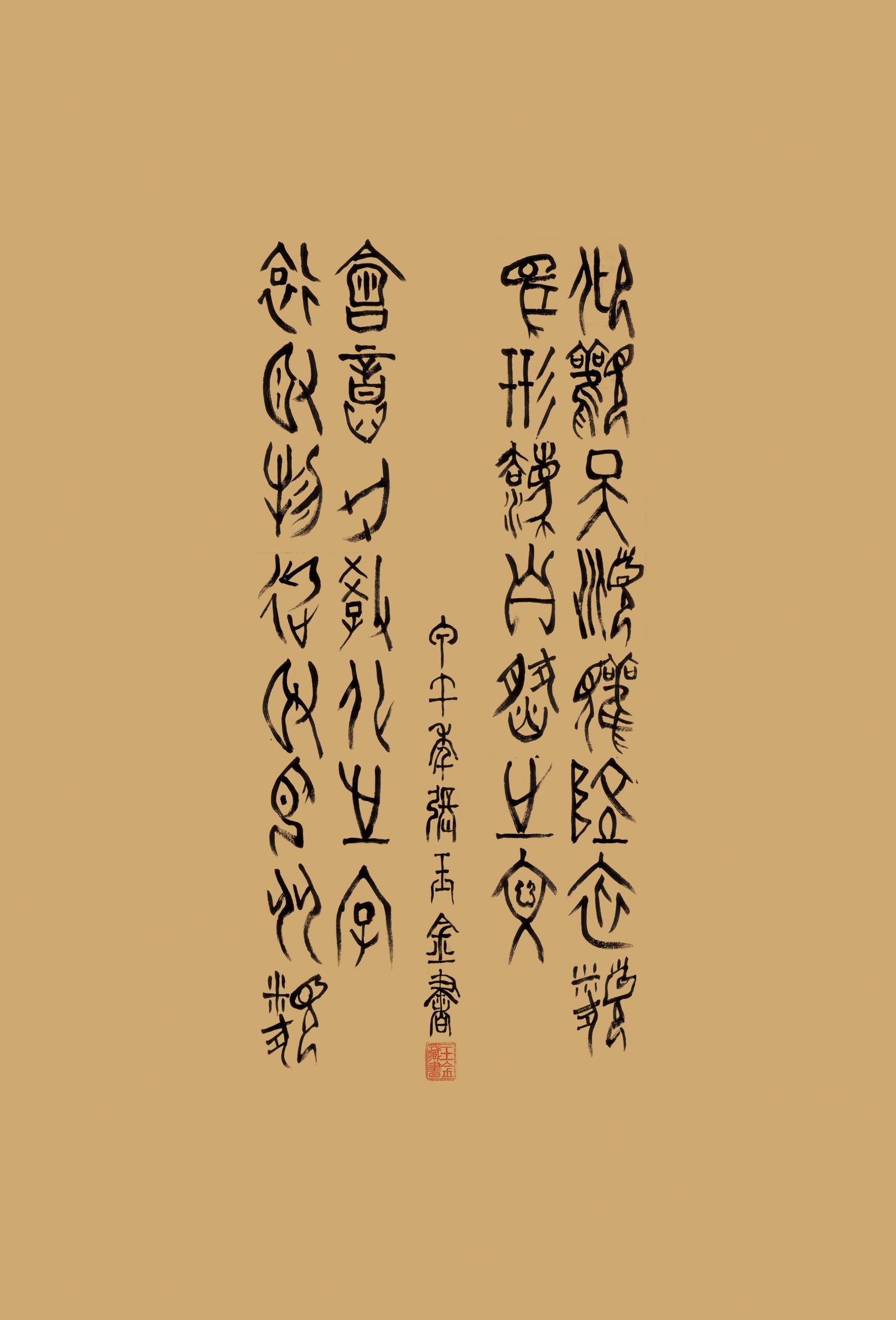 我院张玉金教授主编的《汉字中国丛书》出版