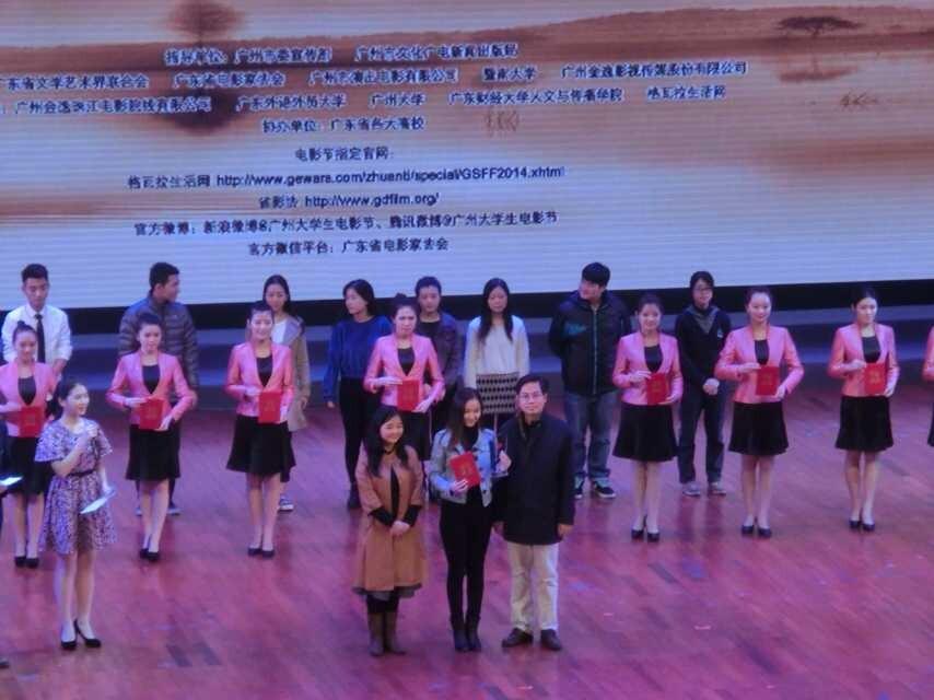 """喜讯:我院获得第十一届广州市大学生电影节""""优秀组织奖"""""""