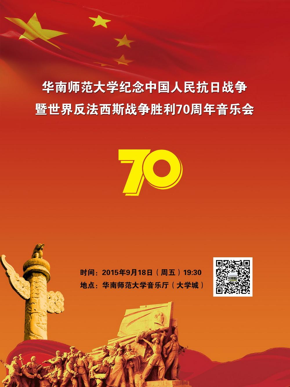 70周年抗战海报2(1).jpg