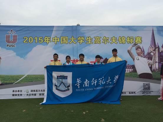 我院学生在2015年全国大学生高尔夫锦标赛上取得佳绩
