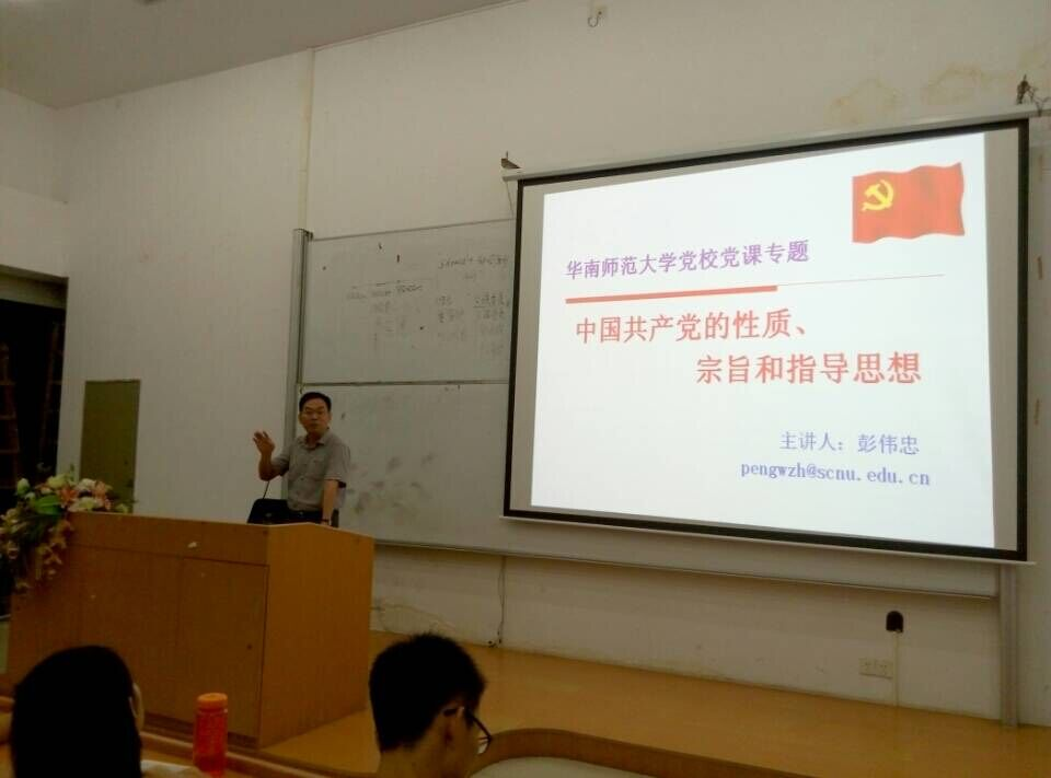 校党委委员、资产管理处处长彭伟忠为入党积极分子联合培训班授课