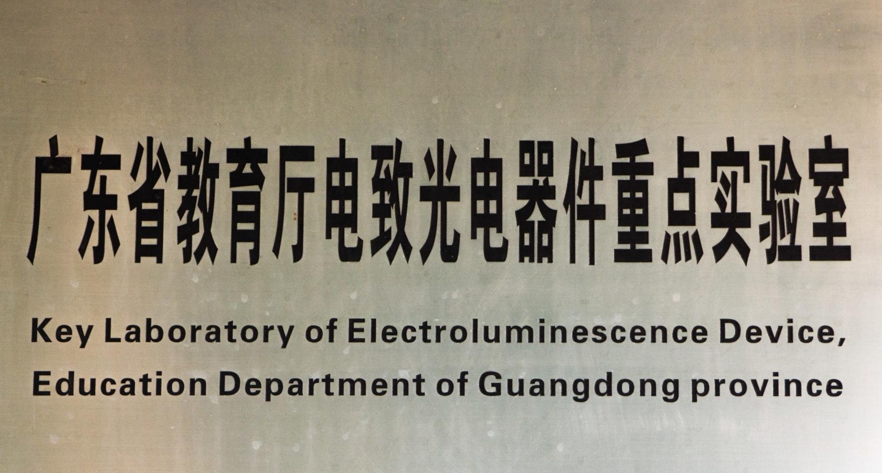 电致光重点实验室.jpg
