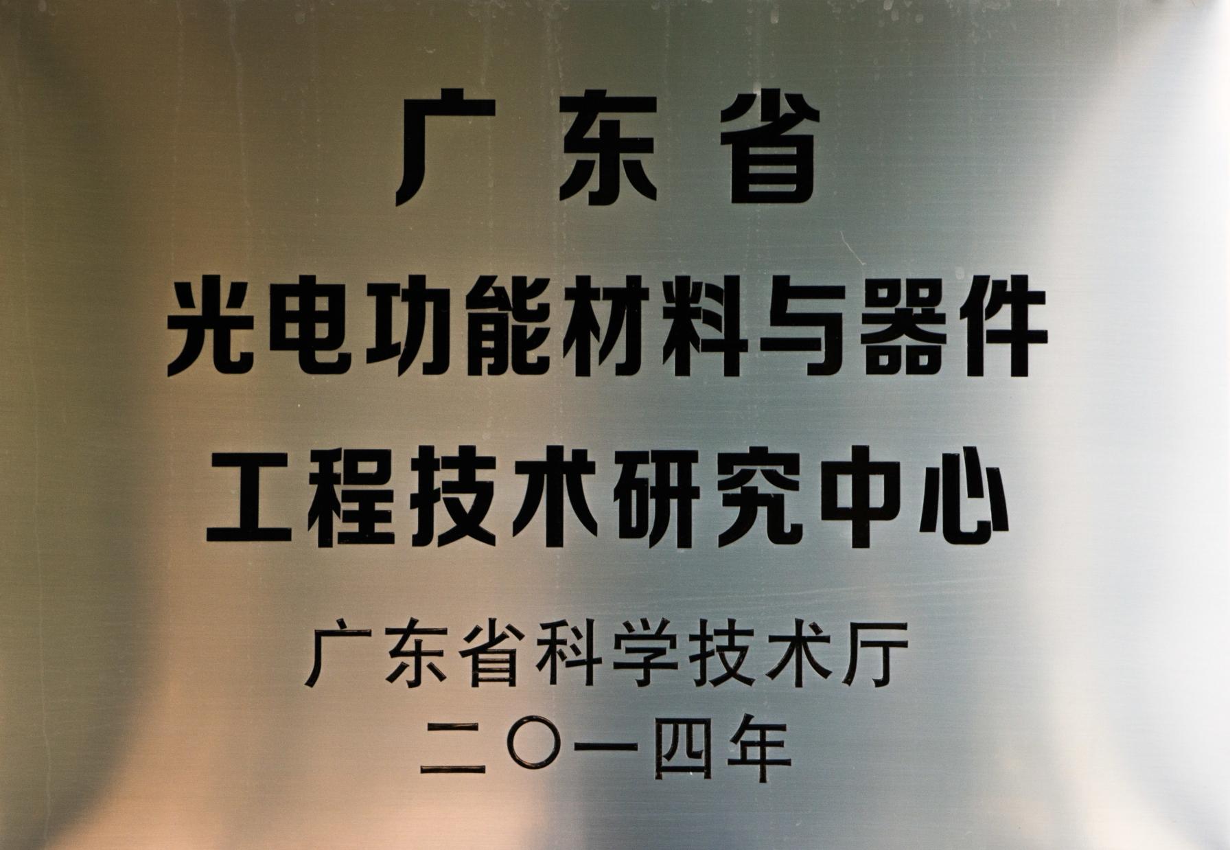 光电功能材料与器件工程技术研究中心.jpg