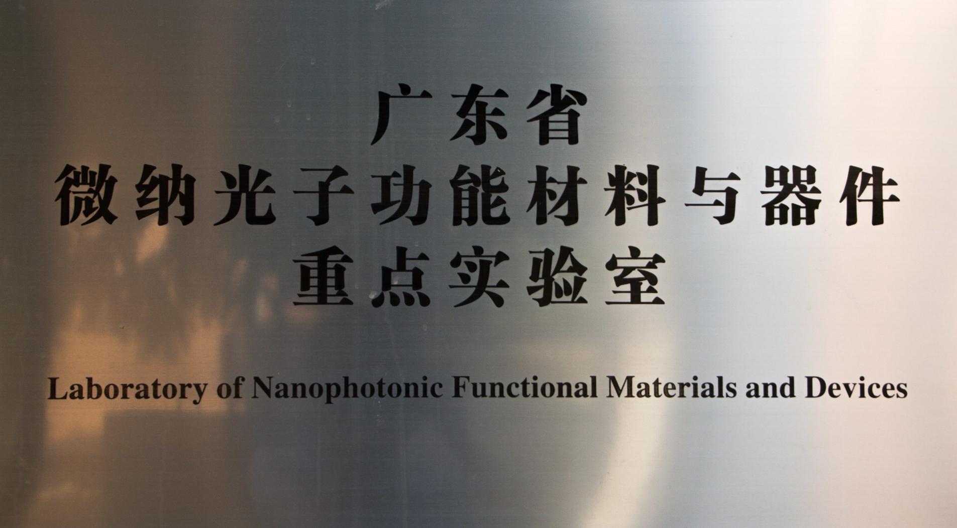 微纳光子功能材料与器件重点实验室.jpg