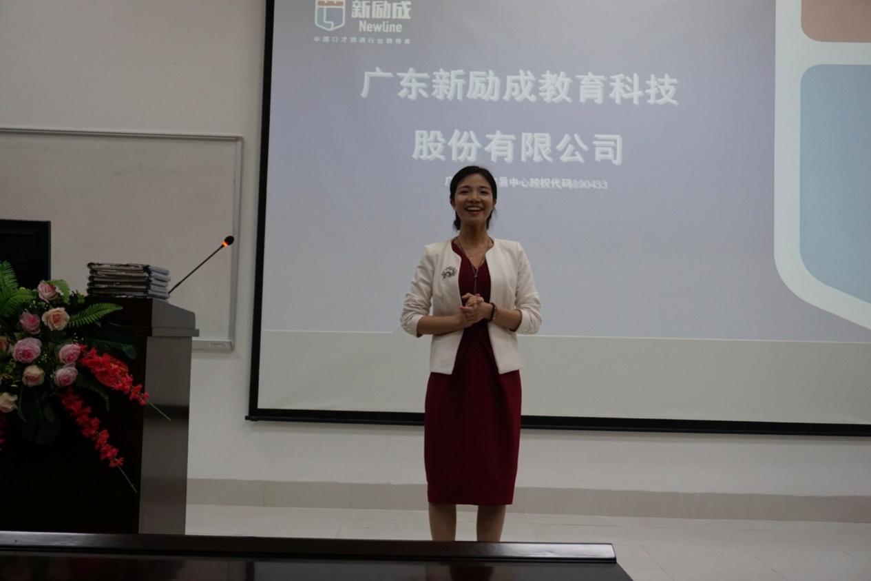 【生命科学学院】广东新励成培训机构来我院开展面试技巧讲座