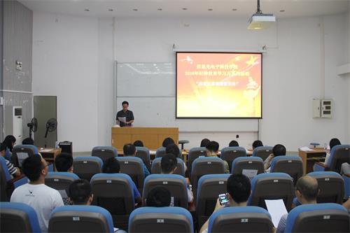 1.学院党委蔡晓平书记作纪律教育学习月动员讲话并安排部署相关工作.JPG