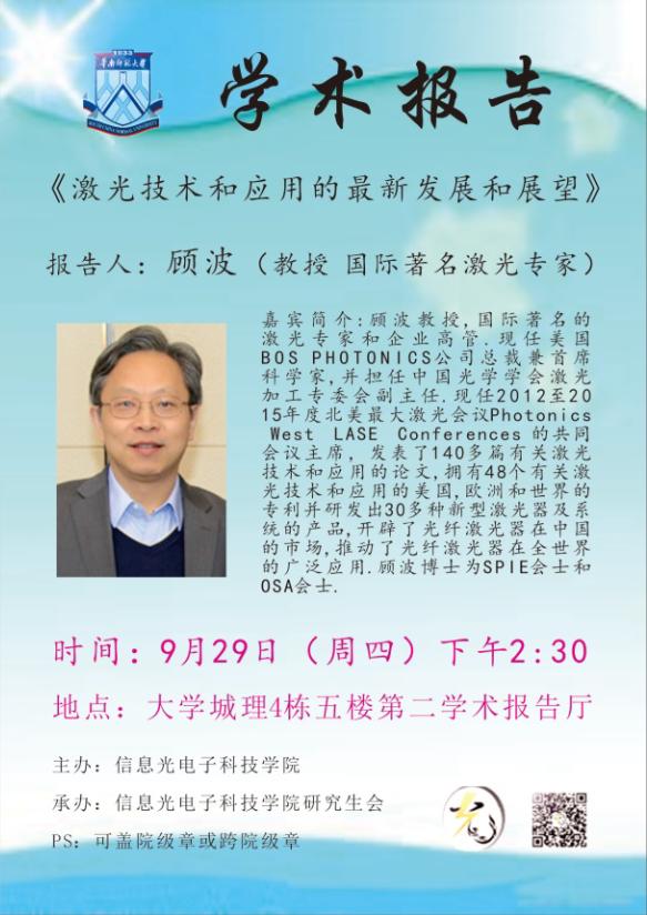 顾波教授学术报告.png