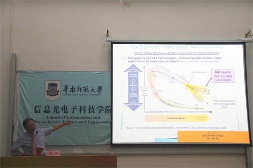 3.顾波教授作题为《激光技术和应用的最新发展和展望》精彩学术报告.jpg