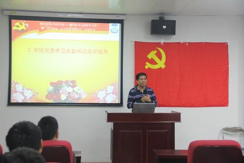 2.学院党委李卫东副书记作心得分享和指导讲话.JPG