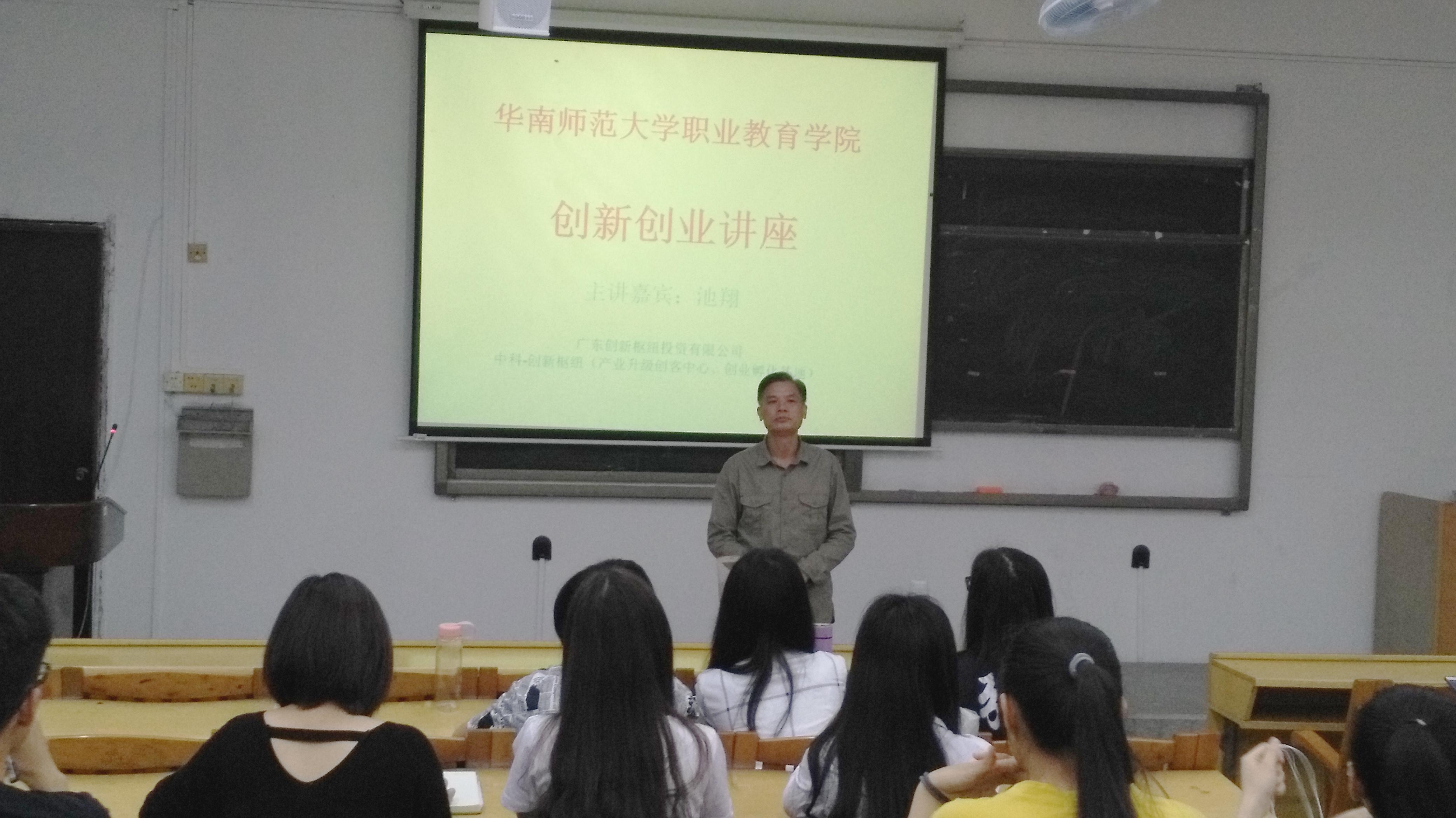 职业教育学院组织创新创业讲座