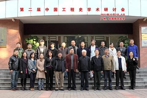 中心举办第二届中国工程史学术研讨会