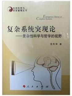 范冬萍教授出版新书《复杂系统突现论:复杂性科学与哲学的视野》