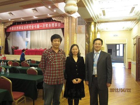 中心范冬萍、董国安教授参加中国自然辩证法研究会第七次全国会员代表大会