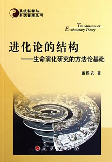 董国安教授出版专著《进化论的结构——生命演化研究的方法论基础》