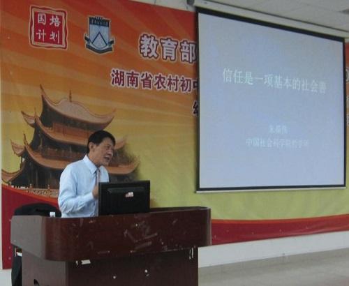 中国社科院朱葆伟教授来我中心讲学