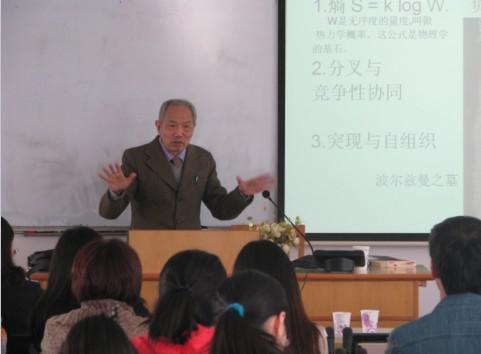 中山大学张华夏教授来我中心讲学