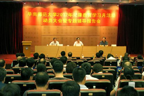 我校召开2012年纪律教育学习月活动动员大会暨专题辅导报告会