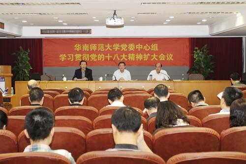 学校召开党委中心组学习贯彻党的十八大精神扩大会议