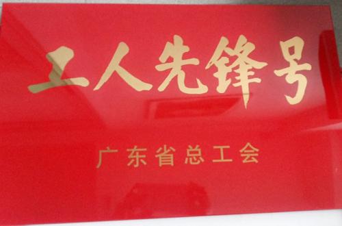 """物理与电信工程学院理论物理教研室获""""广东省工人先锋号""""称号"""