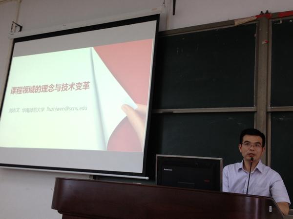 更新课程理念,推进技术变革--华南师范大学教育科学学院刘