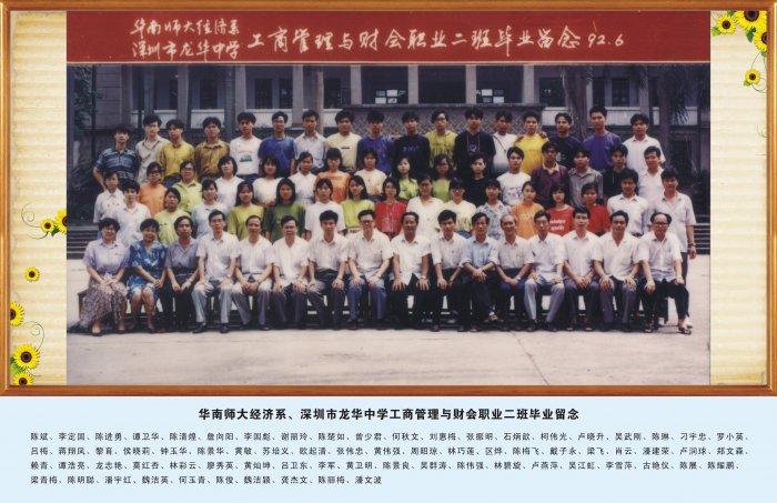1992年经济_图为深圳经济特区的打工妹和打工仔(1992年9月摄). 新华社发...