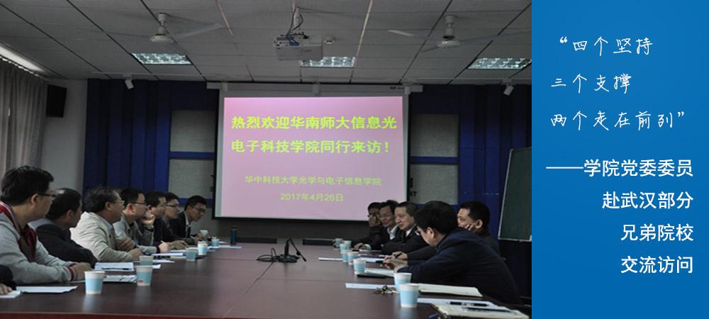 信息光电子科技学院党委委员赴武汉部分兄弟院校交流访问