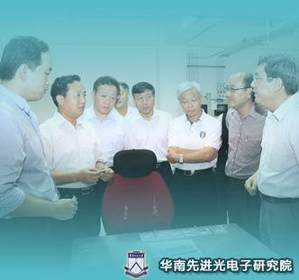 广东省委常委、纪委书记黄先耀一行视察华南先进光电子研究院