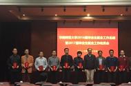 华南先进光电子研究院被评为学校2016届研究生就业工作先进单位一等奖