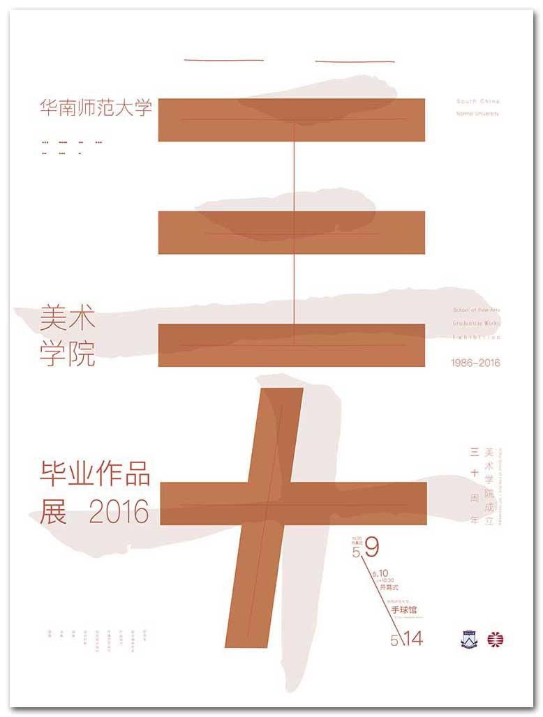 转曲-华南师范大学美术学院毕业作品展2016-(美)-01.jpg