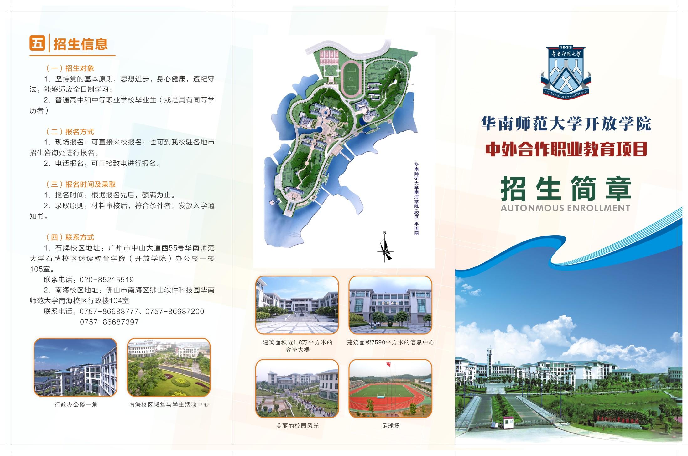 开放学院招生简章折页-1.jpg