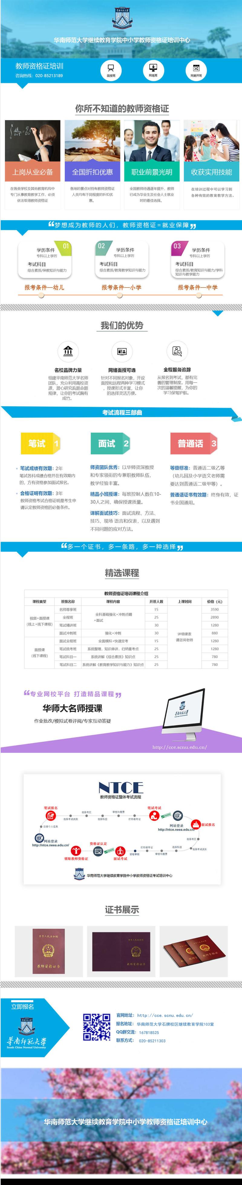 教师资格证页面_副本.jpg