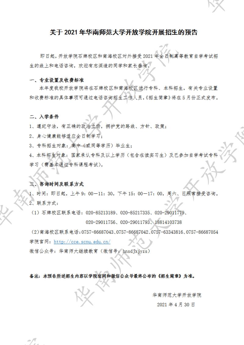 開放學院2021年招生預告(2021.04.30).jpg