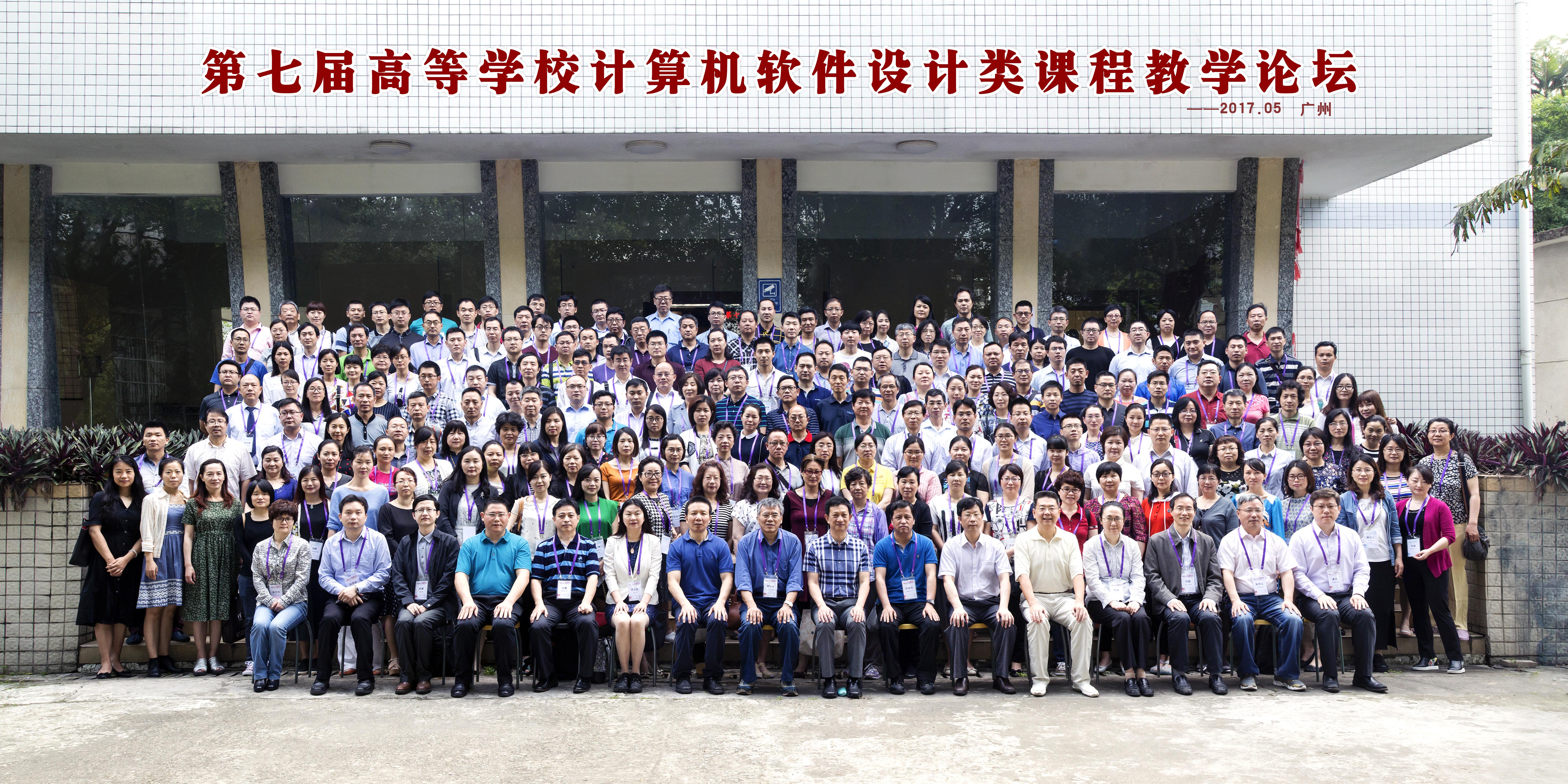 01第七届高等学校计算机软件设计类课程教学论坛参会代表合影.jpg