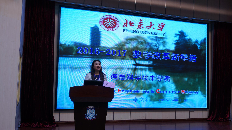 04北京大学信息科学技术学院副院长李文新教授报告.JPG