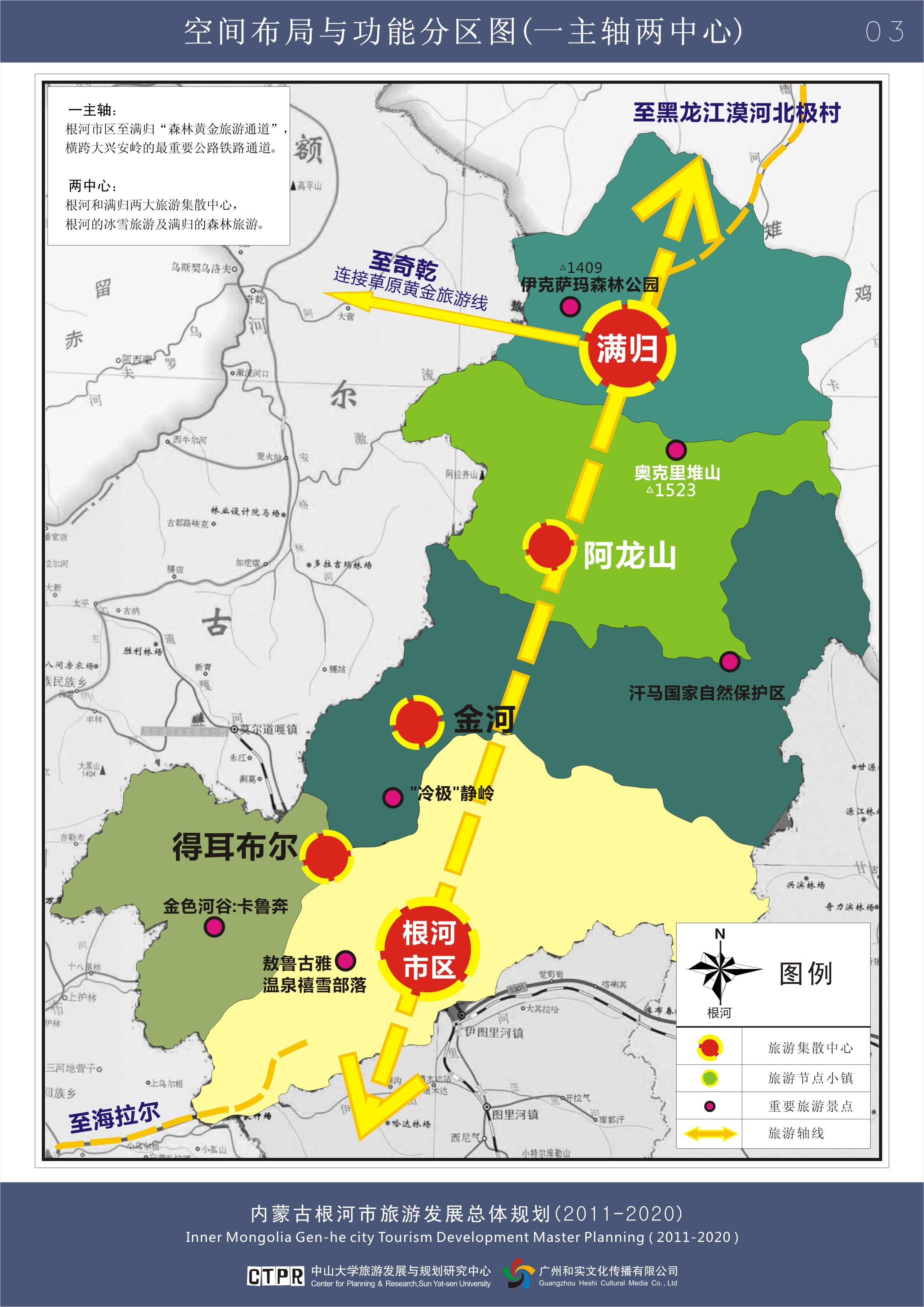 内蒙古根河市旅游发展总体规划(2011-2020)