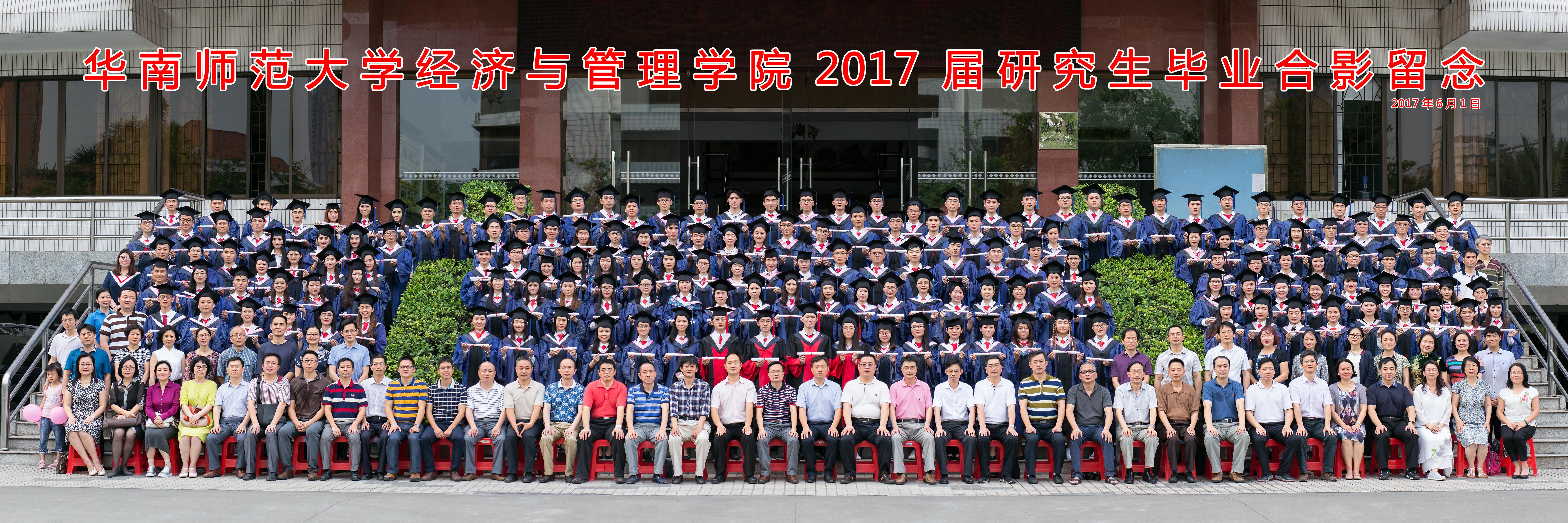 經濟與管理學院2017屆畢業研究生合影.jpg