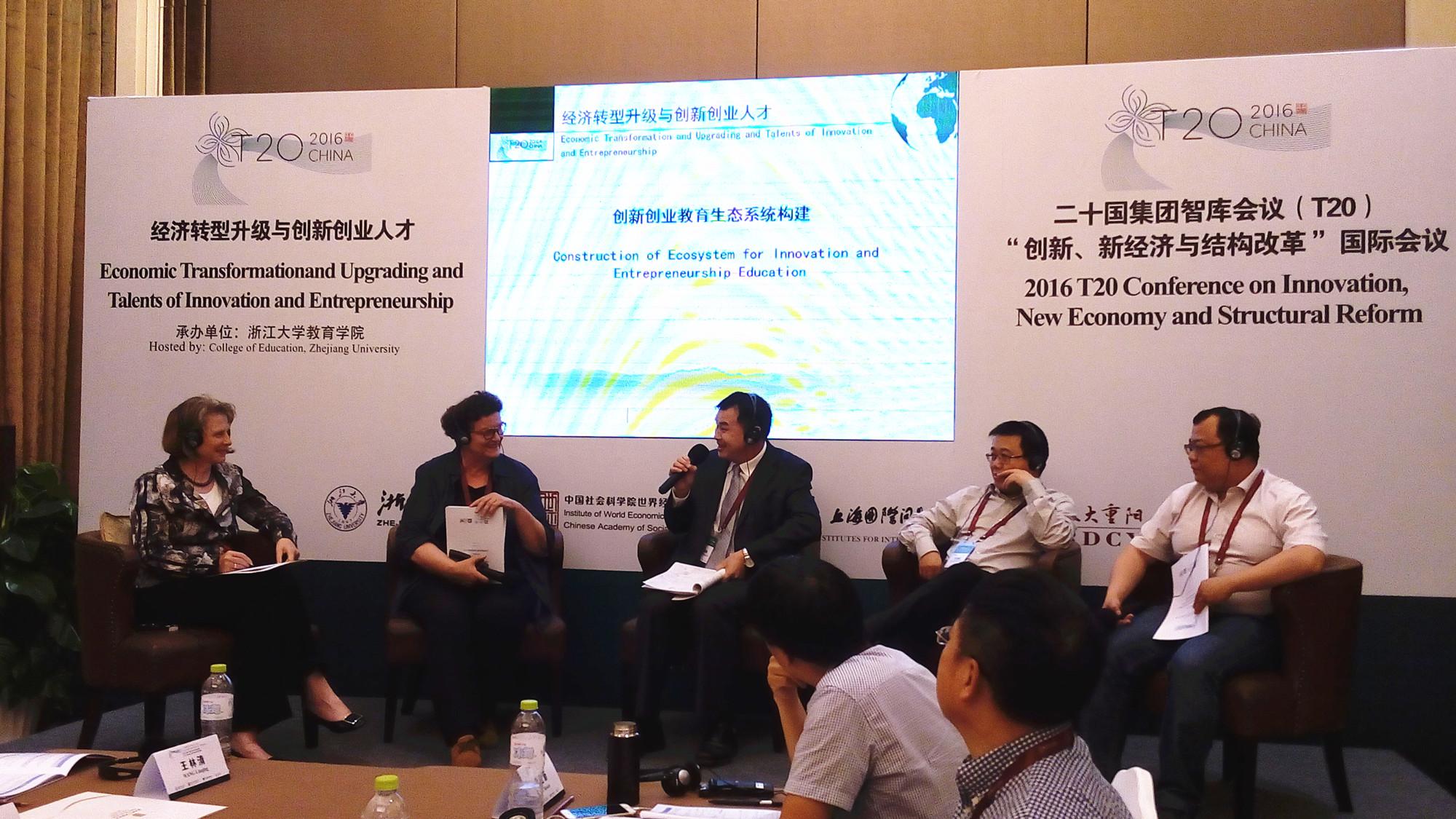刁振强副书记在T20国际会议上主持创新创业生态系统构建互动讨论