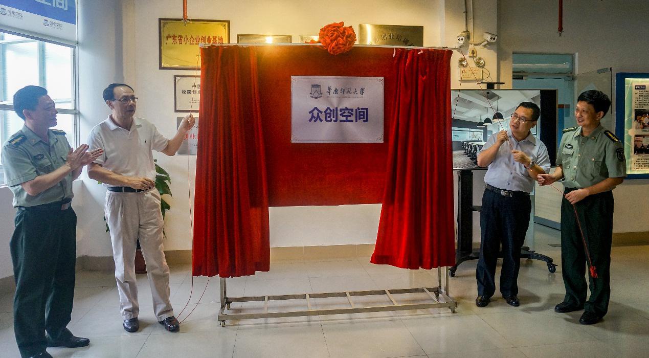 """图4:朱孔军书记和刘鸣校长等领导为我校""""众创空间""""揭牌.jpg"""