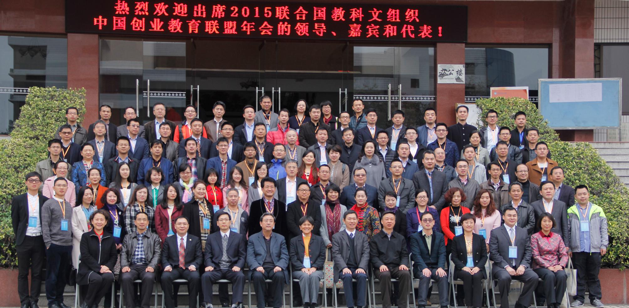 图8:我校举办2015年联合国教科文组织中国创业教育联盟年会.jpg
