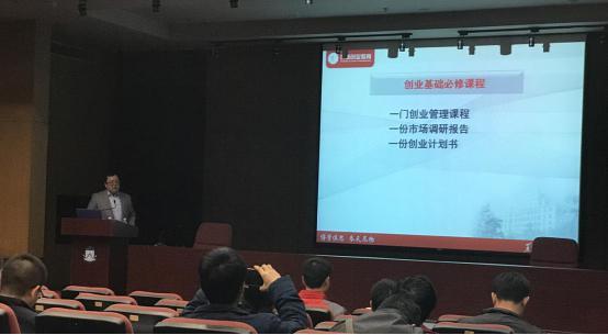 图7:我校举办创新创业教育教师培训.jpg