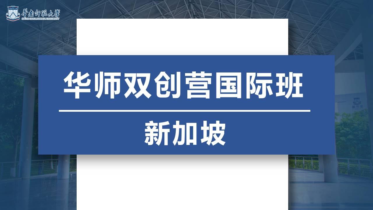 關于選派學生參加華南師范大學雙創營(新加坡班)的通知