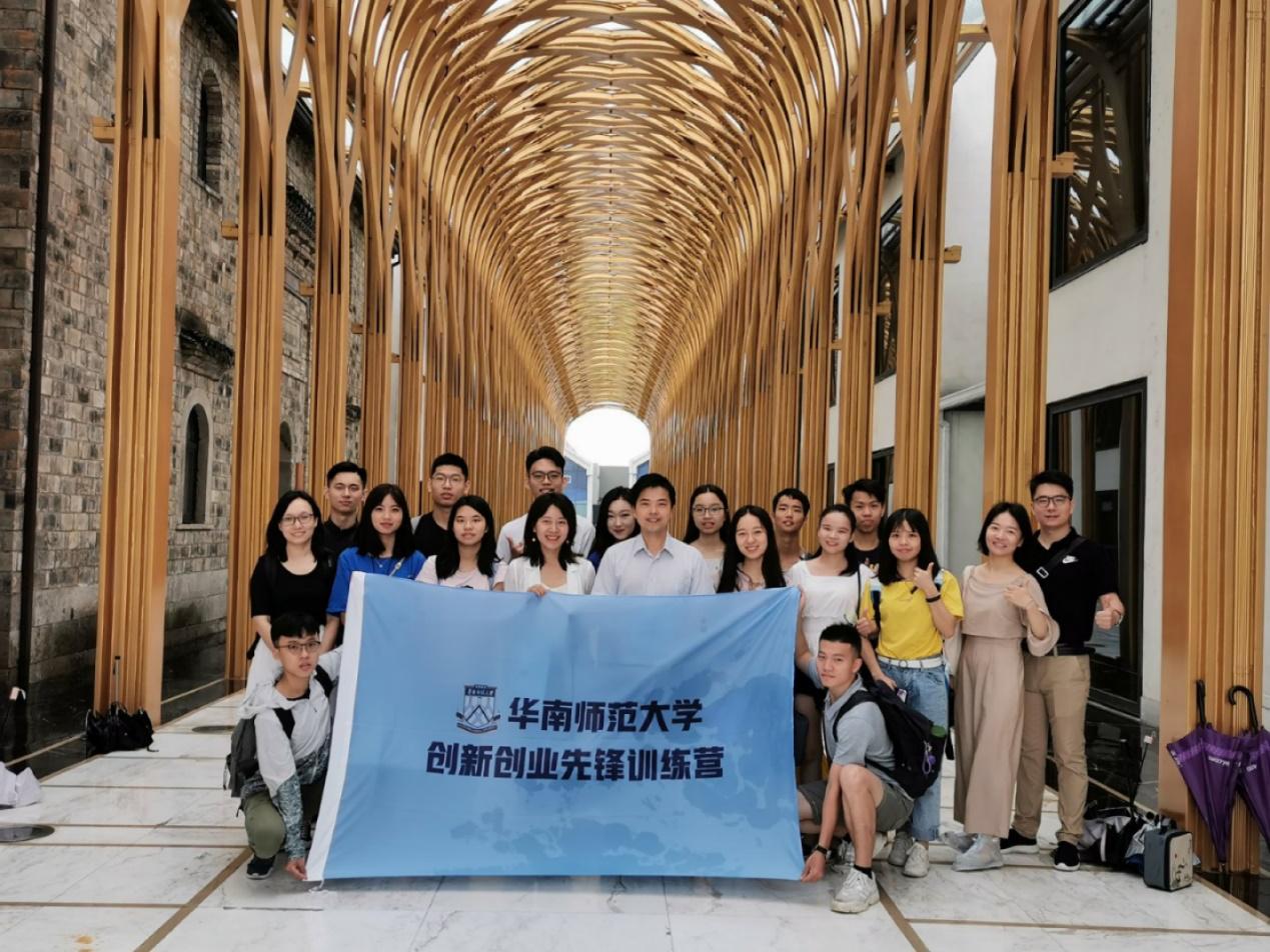 雙創營學員赴杭州、深圳開展創新調研