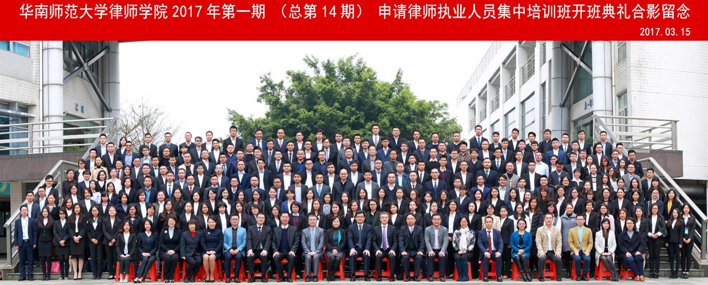 华南师范大学律师学院2017年第一期