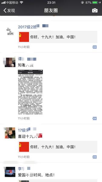 学生在新媒体热议十九大报告_meitu_2.jpg
