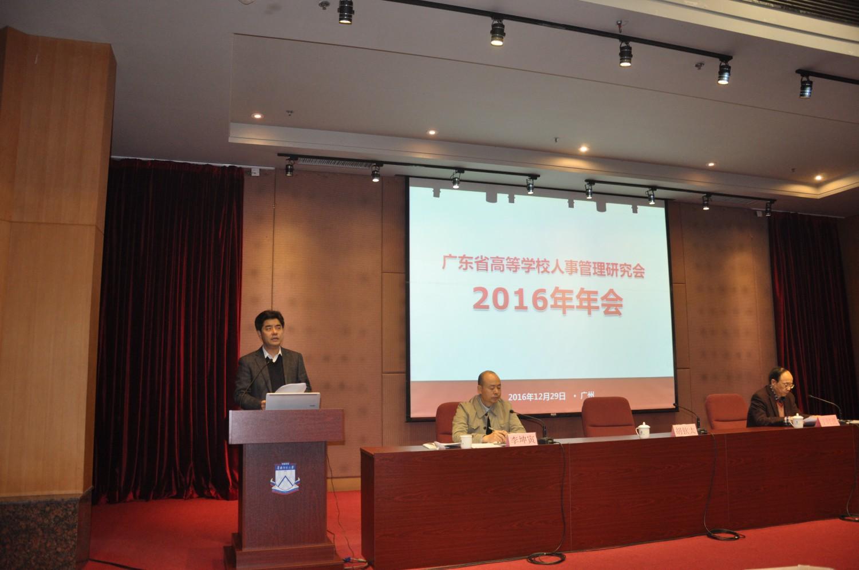 广东省高等学校人事管理研究会2016年年会在我校召开