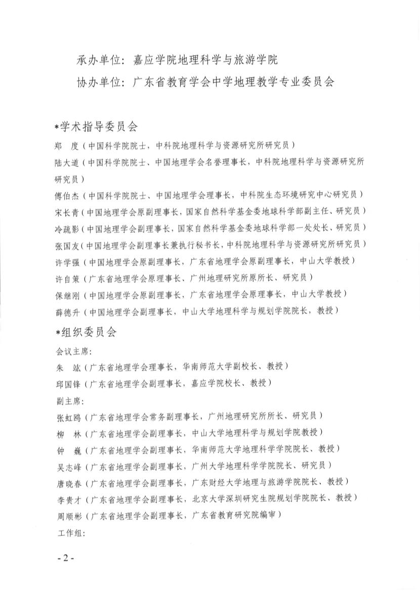 10252215310广东省地理学会2016年地理活动日暨学术年会第二号通知_2.Jpeg