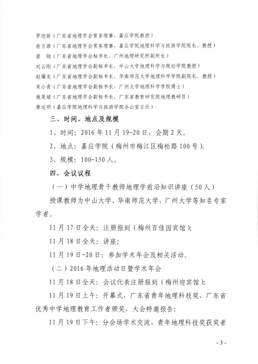 10252215310广东省地理学会2016年地理活动日暨学术年会第二号通知_3.Jpeg